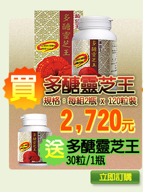 買-多醣靈芝王            -送益骨王(30粒/1瓶)            -立即訂購