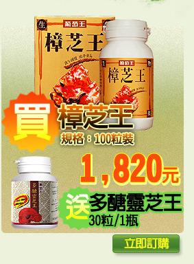 買-樟芝王            -送多醣靈芝王(30粒/1瓶)            -立即訂購